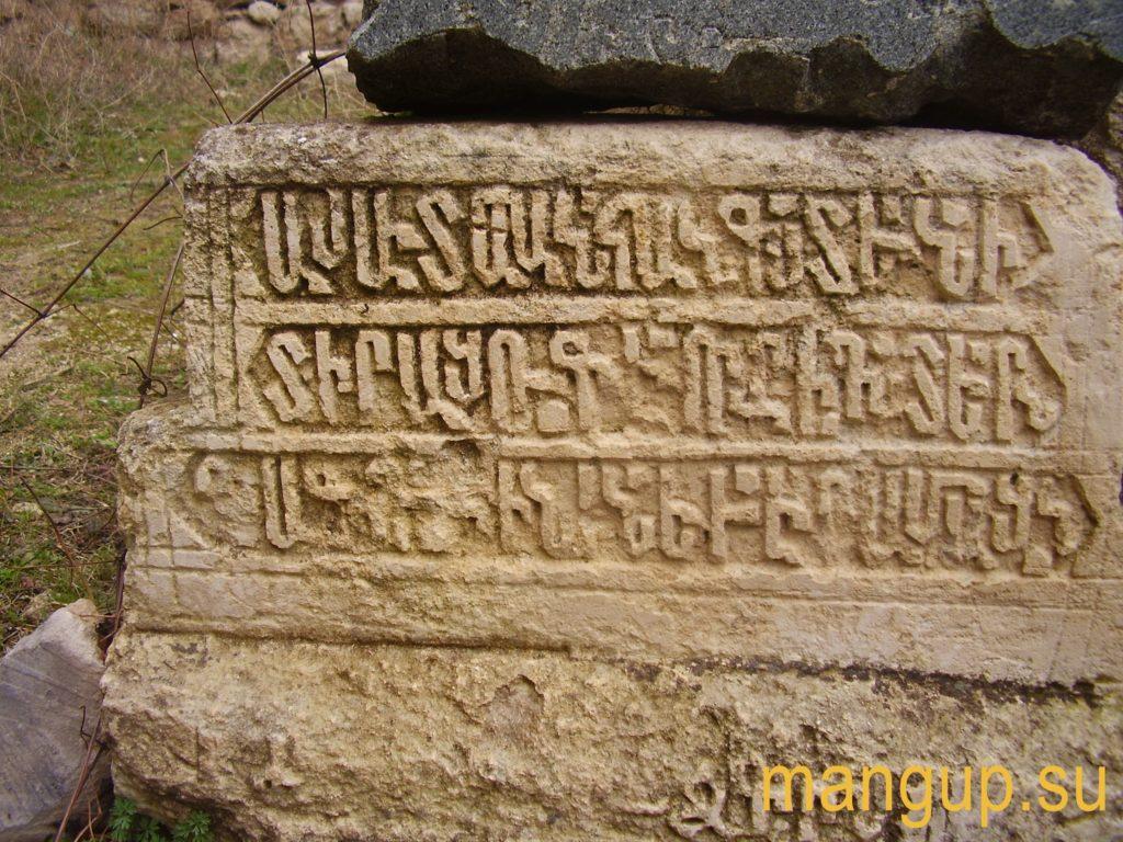 Бахчисарай. Армянская надпись