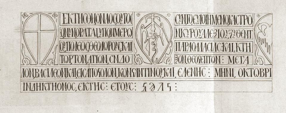 Надпись с именем князя Феодоро Алексея из имения Саблы.