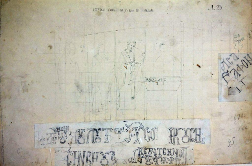 Д.М. Струков. Инкерман. Остатки живописи в храме «География».