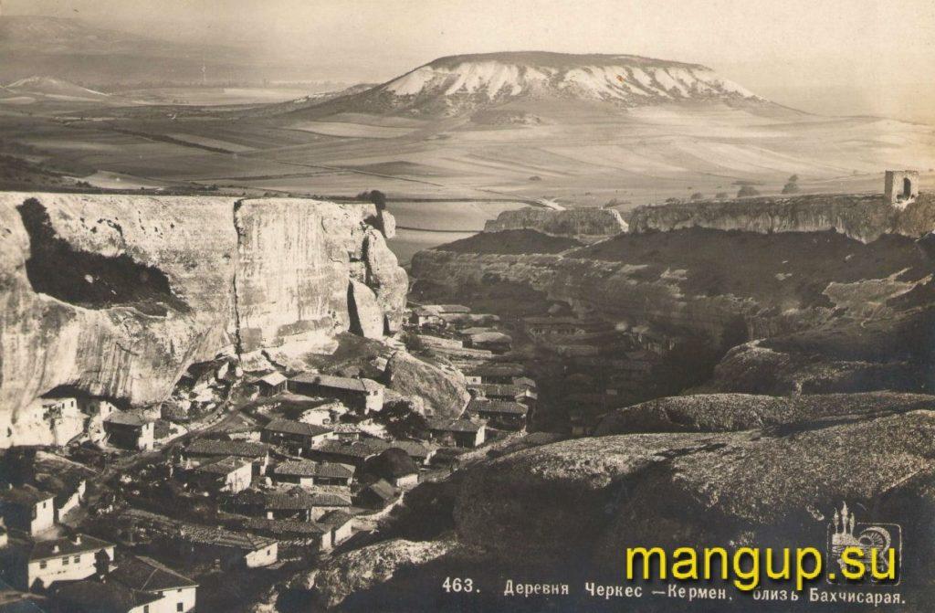 Черкес-Кермен. Фото начала XX века.