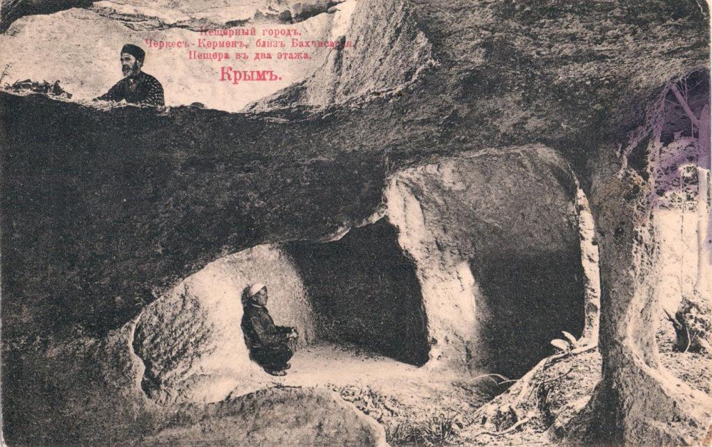 Эски-Кермен. Двухэтажная пещера. Открытка начала XX века.