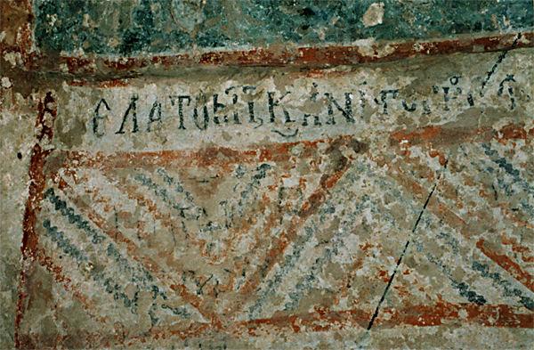 Эски-кермен. Фреска из храма Трех всадников. Орнамент и фрагмент надписи.