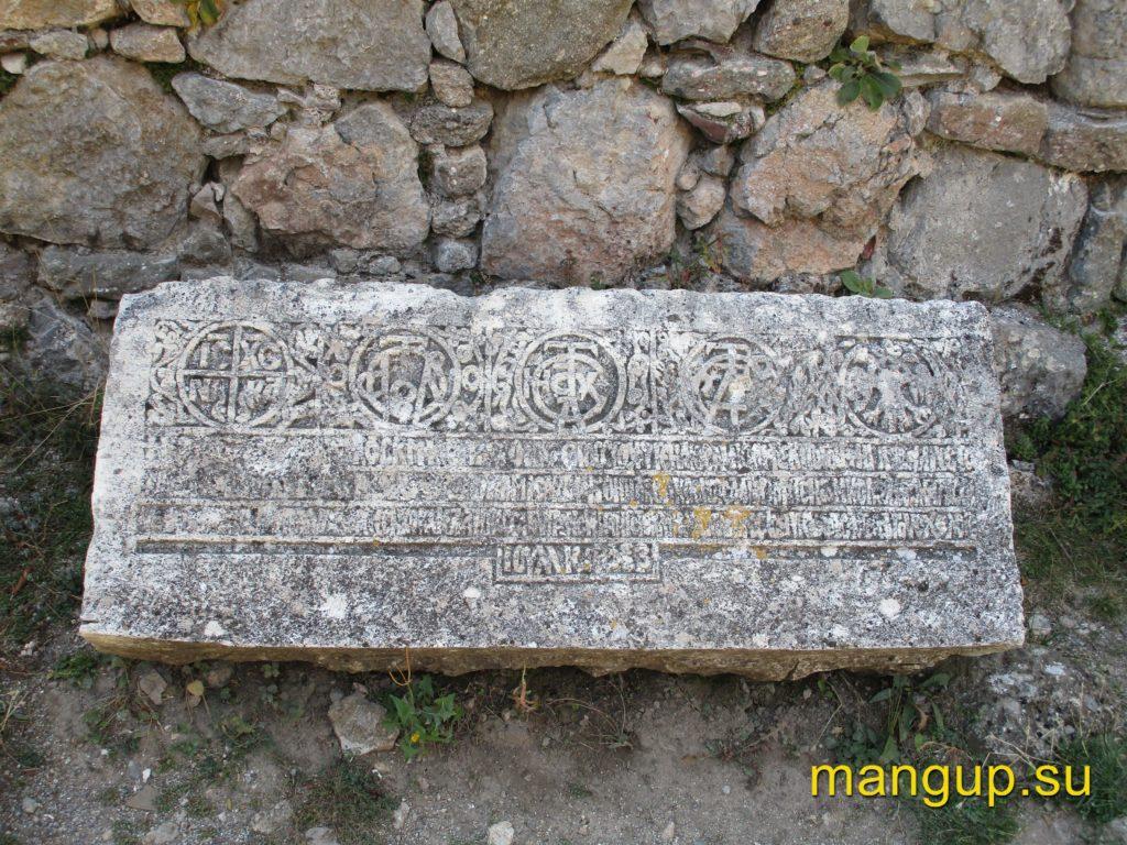 Фуна. Строительная надпись 1459 года.