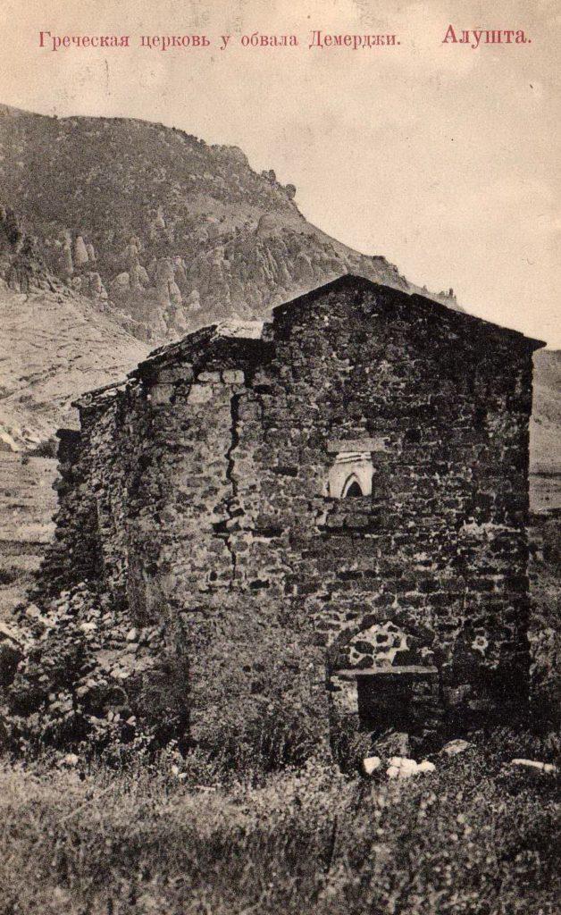 Греческая церковь у обвала Демерджи.