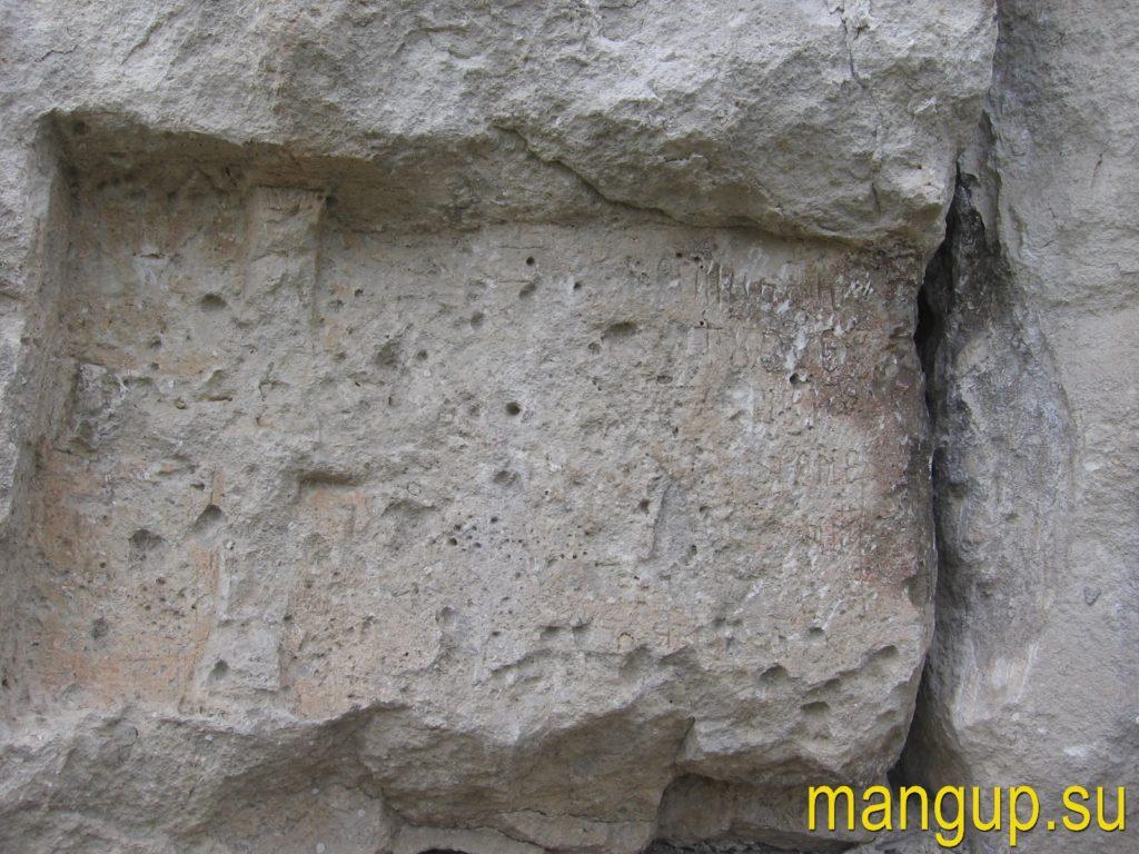 Сюйреньская крепость. Эпитафия Ирины (XIV-XV вв.).