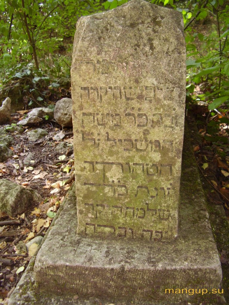Мангуп. Караимское кладбище: надгробие Тамар-Биш, дочери рабби Моше.