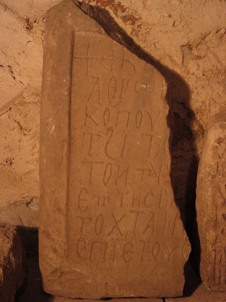 Мангуп. Фрагмент мраморной плиты с именем хана Тохтамыша, обнаруженный в кладке башни в Табана-дере.