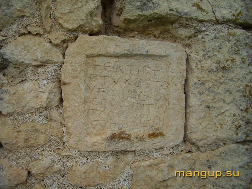 Мангуп. Строительная надпись с именем Цула-бега