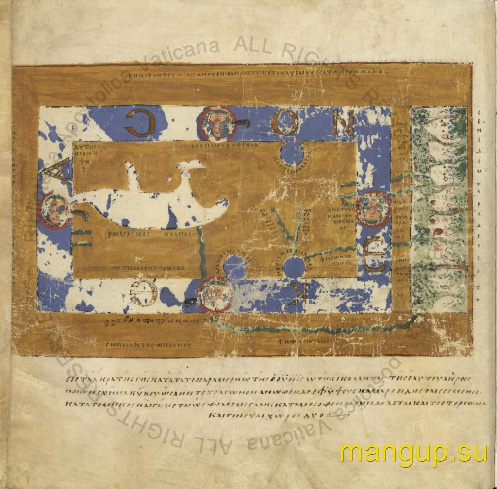 Карта мира из «Христианской топографии» Косьмы Индикоплова.
