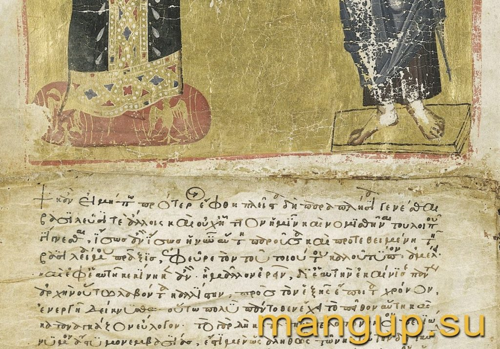 Хрисовул императора Андроника II митрополии Монемвасии (фрагмент).