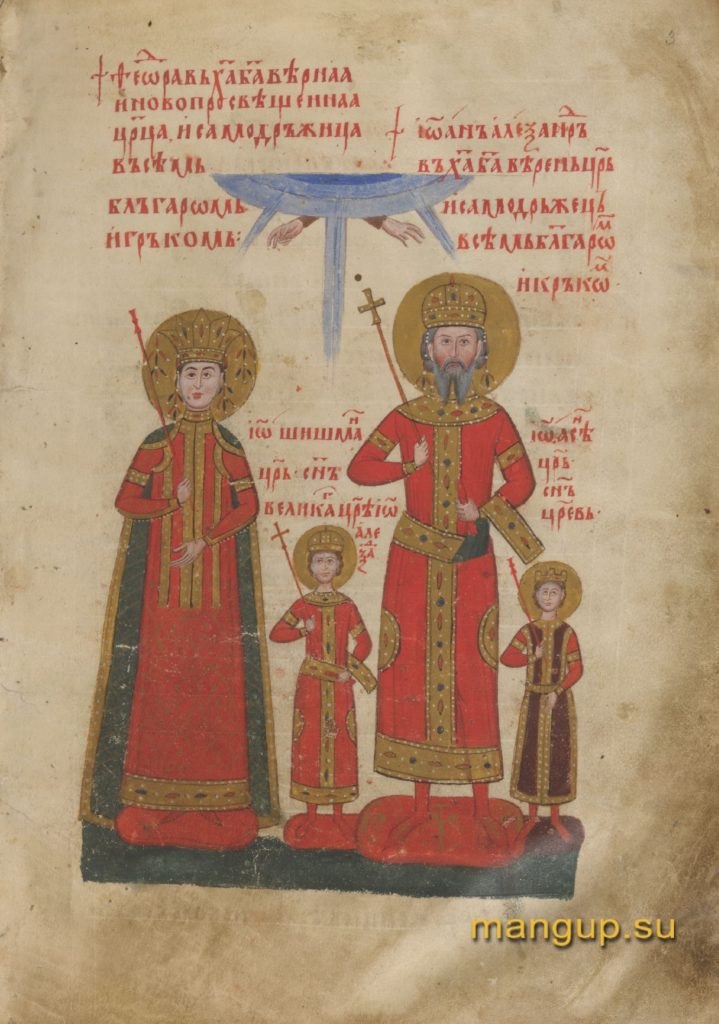 Болгарский царь Иван Александр с семьей.