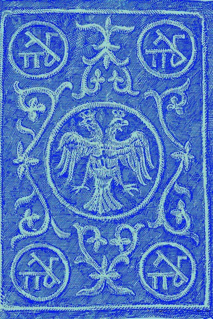 Шелковый покров греческого Евангелия из монастыря Гроттаферрата.
