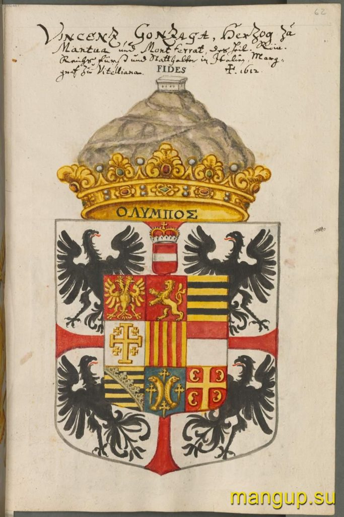 Герб Винченцо Гонзага, герцога Мантуи и Монферрата.