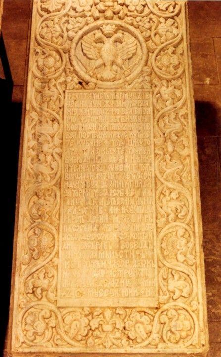 Надгробная плита Раду Кантакузена.