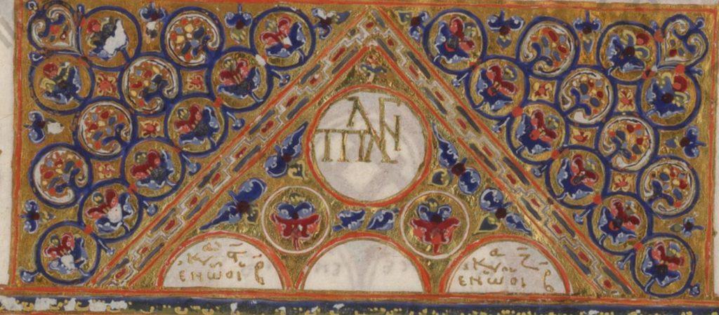 Монограмма Палеологов. Manuscrisul de la Vatican al Carlottei de Lusignan.