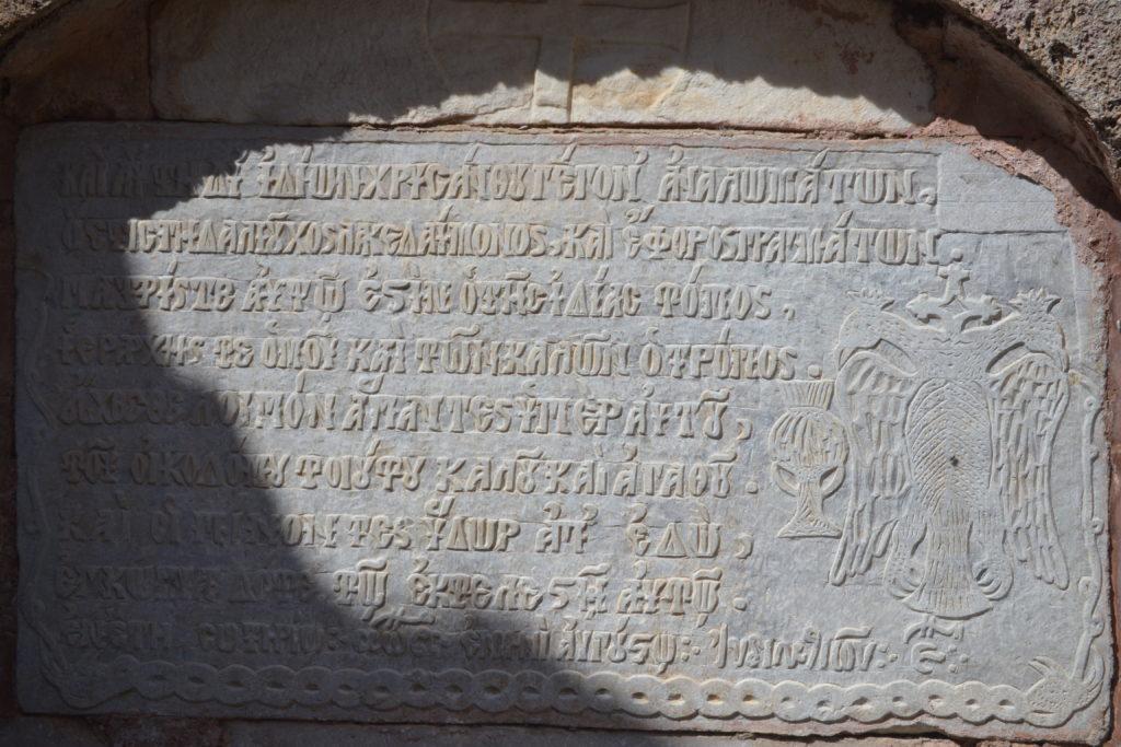 Мистра. Собор св. Дмитрия. Надпись на фонтане 1802 года.
