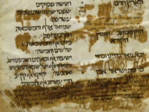 Рукопись из собрания Фирковича