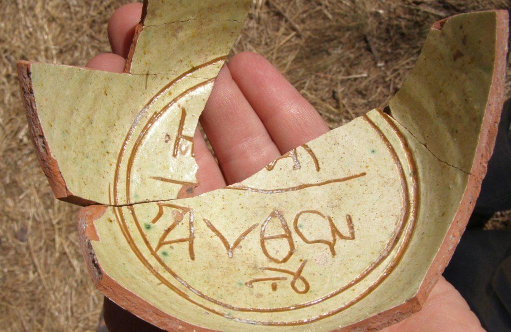 Фрагмент чаши с именем ауфента Исаака