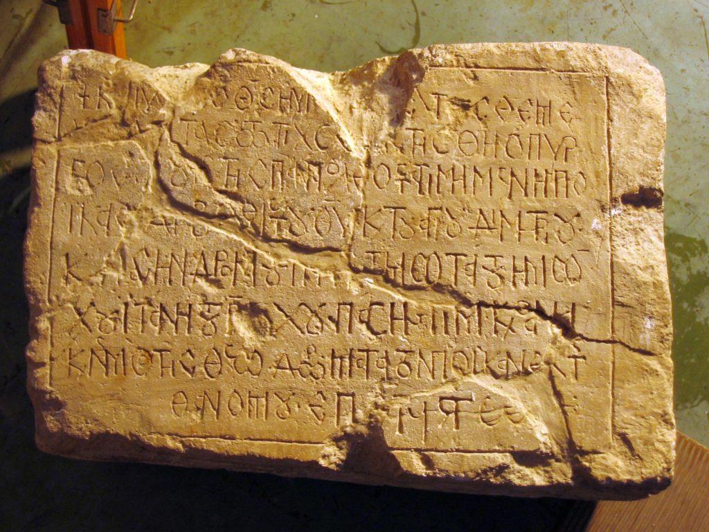 Плита с надписью о восстановлении Феодоро.