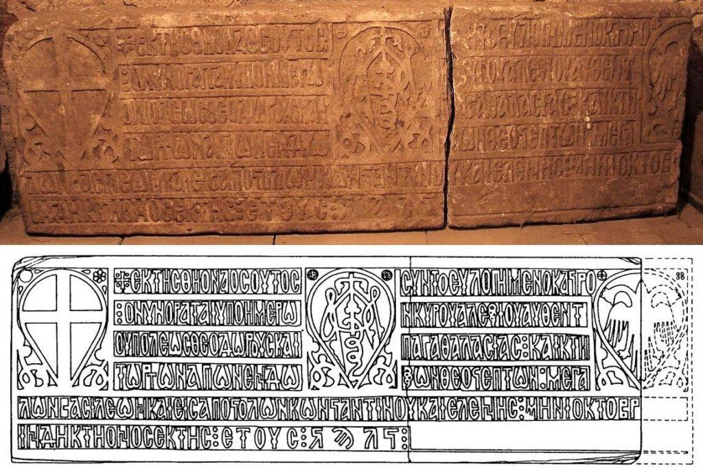 Плита с именем князя Алексея, сообщающая о строительствt храма св. Константина и Елены в 1427 году.